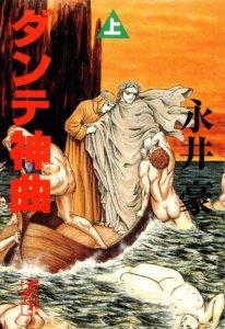 Manga Go Nagai